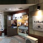 糸島雷山イデア牧場 直売センター -