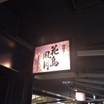 104217732 - お店の看板