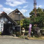 洞ケ峠茶屋 - 国道1号線沿いにあるお店とは思えないなんとも良いお店です。