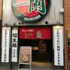 一蘭 新宿中央東口店