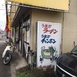 ちゃんぽん亭 - 看板