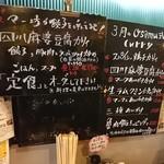中華料理 八戒 -