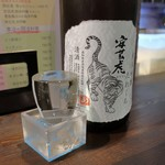 炭火焼 みや澤 - 安芸虎 純米吟醸たれくち