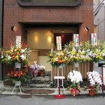鮨處つの田 - 11月15日 正面