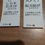 104231023 - 食券の半券