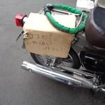 ラーメン二郎 - バイクでバリケード