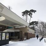 オフィシャルステーション - 円山動物園