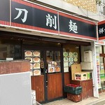 中国家常菜 祥龍房 -