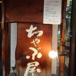 柳麺 ちゃぶ屋 -