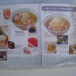かすみそう - 看板に雑誌に掲載されたページが張られています。