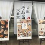 大阪あわざ大食堂 -