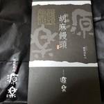 104258372 - 胡麻饅頭十個(箱入)