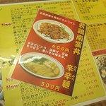 とりたま食道 こっこ家 - 3日前に出来た新メニューだそうです @2011/11/20