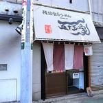 横浜家系らーめん 五十三家 - お店の外観