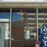 くら川 - 赤間駅周辺で麺類なら、この施設が賢明?
