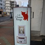 Cafe Chaton Rouge - お店の看板