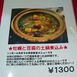台湾料理 光春 - メニュー