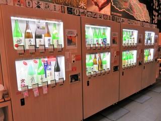 ききざけ処 昭和蔵 - 一升瓶の自販機(違う)