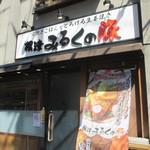 根津 みるくの豚 - 魚菜家旬の花の跡の店