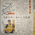 104274329 - 2019年3月21日の山陽新聞