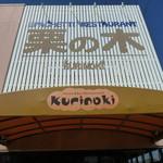 kurinoki - 大きな看板