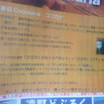 CocoKana・軽食喫茶 - お店のコンセプト