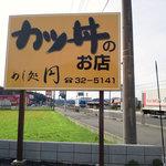 めし処円 - R27沿いにあり、一目で目立つ看板