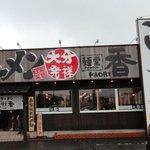 麺堂 香 - 日曜日の14時、雨なのに5組ほど待ち。(雨宿りはできます。入口で名前書いてね。)
