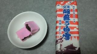 阿蘇 和菓子 向栄堂 - 阿蘇の白雪