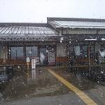 道の駅 南魚沼 -