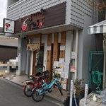 釜ひろ - 店の外観