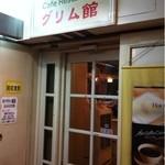 グリム館 - 東村山の喫茶店