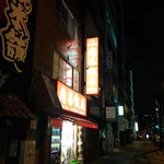 南昌飯店 -