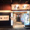 兼坂 東京丸の内店