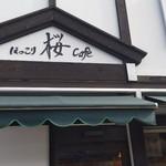 ほっこり桜カフェ - 店先の様子