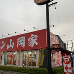 山岡家 - facade