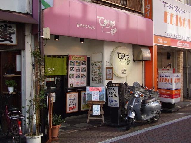 「てまりやうどん(東京都大田区鵜の木2-13-13)」の画像検索結果