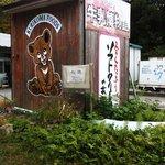 栗駒フーズ - かわいい熊が目印☆