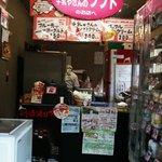 栗駒フーズ - お土産アイスも売ってます
