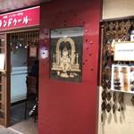 タンドゥール - お店