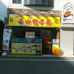 壱七家 - 海鮮蕎麦九のところを曲がった先に青山餃子房がオープンする予定。