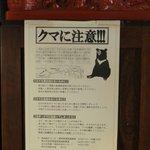 玉翠楼 - 熊にご注意!