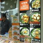 豆腐茶屋がんこ - 店内