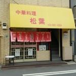 松葉 - 南長崎通り(トキワ荘通り)沿い