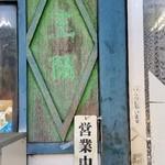 玉蘭 - 営業中のアクリル板