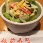 板前寿司  - ランチサラダ