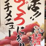 板前寿司  - 出入り口の看板