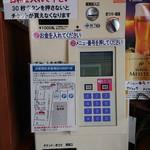 104320088 - ユニークな券売機)
