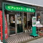 レストラン 味蕾亭 - 店舗の外観