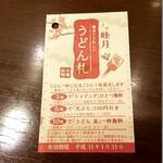 104323143 - うどん札